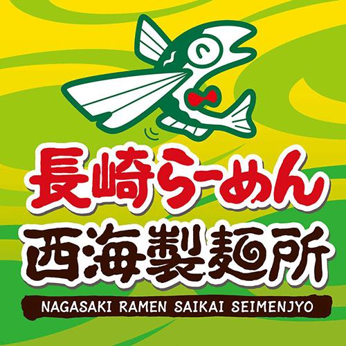 長崎らーめん西海製麺所