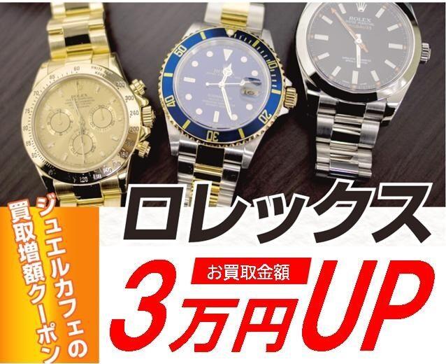 ロレックス買取金額3万円アップキャンペーン開催中!
