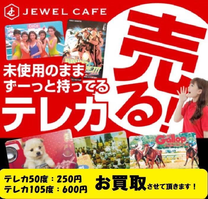 テレカ買取金額UP、シャネル買取10%UPキャンペーン開催!!