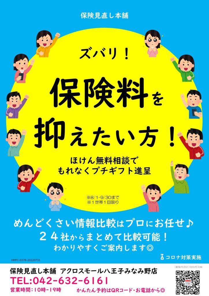 ズバリ!!【保険料を抑えたい方!!】