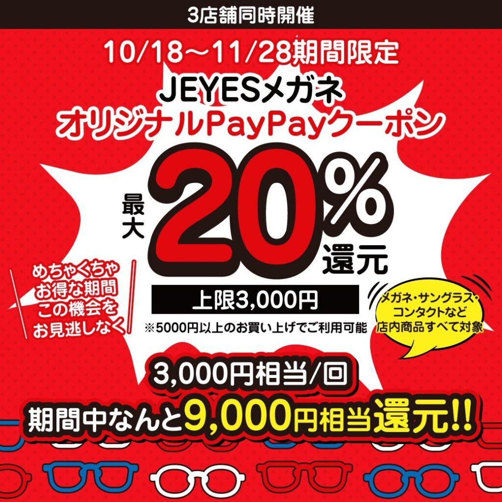 PayPayクーポンで最大9000円相当還元!!